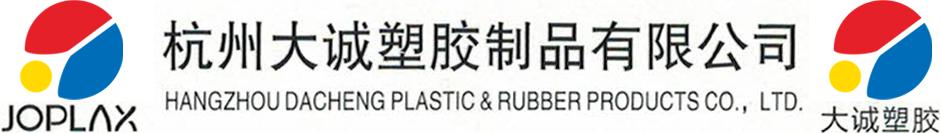 杭州大诚塑胶制品有限公司